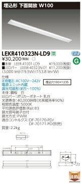 【最安値挑戦中!最大21倍】東芝 LEKR410323N-LD9 ベースライト TENQOO埋込40形 下面開放 W100調光 LED(昼白色) 電源ユニット内蔵 調光 [∽]