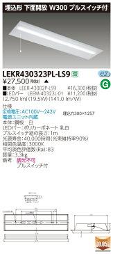 【最安値挑戦中!最大21倍】東芝 LEKR430323PL-LS9 ベースライト TENQOO埋込40形 下面開放 W300 LED(電球色) 電源ユニット内蔵 非調光 受注生産品 [∽§]