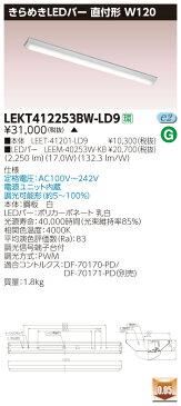 【最安値挑戦中!最大21倍】東芝 LEKT412253BW-LD9 ベースライト TENQOO直付 きらめきLEDバー W120 LED(白色) 電源ユニット内蔵 調光 受注生産品 [∽§]