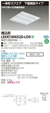 【最安値挑戦中!最大21倍】東芝 LEKR740652D-LD9 ベースライト TENQOOスクエア埋込 □450開放 下面開放 LED(昼光色) 電源ユニット内蔵 調光 [∽]