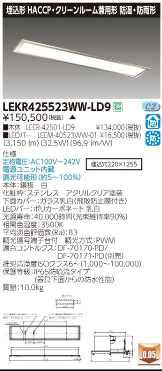 【最安値挑戦中!最大25倍】東芝 LEKR425523WW-LD9 ベースライト TENQOO埋込 HACCP・クリーンルーム兼用形 LED(温白色) 調光 受注生産品 [∽§]