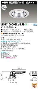 【まいどDIY】東芝 LEKD106003LV-LS9 LEDユニット交換形ダウンライト 一般形 銀色鏡面反射板 広角 電球色 非調光 φ100 受注生産品 [∽§]