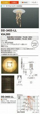 【最安値挑戦中!最大35倍】山田照明(YAMADA) DD-3455-LL LED一体型ダウンライト 電球色 ドレス PWM・位相調光 φ50 電源別売 [∽]