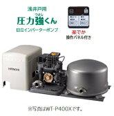 【最大4000円割引クーポン】日立 ポンプ WT-K750X タンク式浅井戸用インバーターポンプ「圧力強(つよし)くん」 三相200V [■]