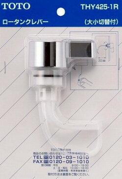 【最安値挑戦中!最大34倍】トイレまわり取り替えパーツ TOTO THY425-1R TS670CMN型用レバーハンドル部 [■]