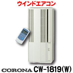 cw-1819-w