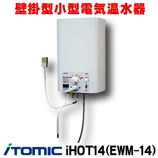 【最大44倍お買い物マラソン】 EWM-14 小型電気温水器 日本イトミック 壁掛型小型電気温水器(元止式) i HOT14(アイホット14)[■]
