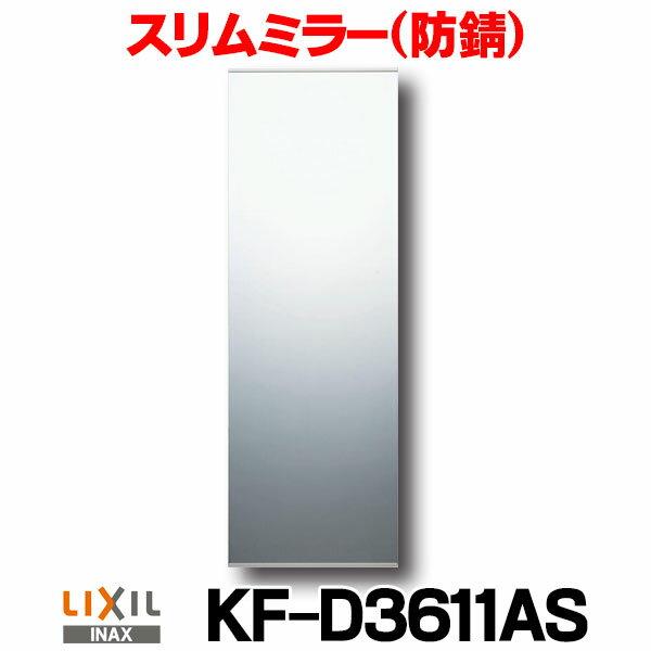 【最安値挑戦中!最大24倍】【4月末まで限定】鏡 INAX KF-D3611AS スリムミラー 防錆 [∀◇]