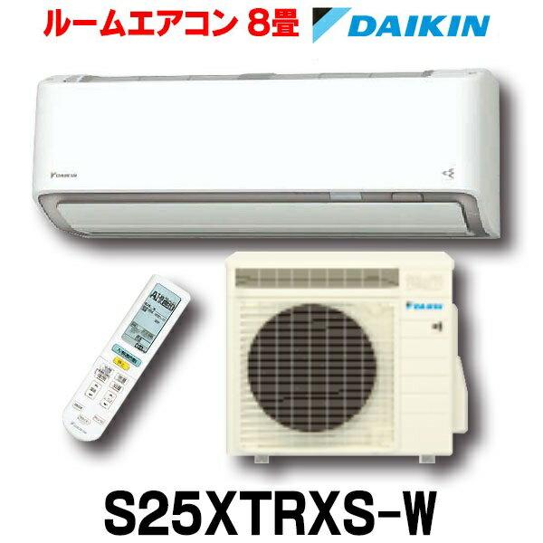 【最安値挑戦中!最大25倍】ダイキン S25XTRXS-W エアコン 8畳 ルームエアコン RXシリーズ 単相100V 20A 冷暖房時8畳程度 ホワイト [♪∀▲]