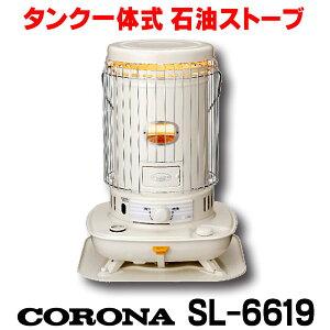 sl-6619-w