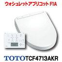簡易水洗トイレ サンクリーン 洗浄ガン・手洗付 普通便座 RMA001I(AF450TR9LI) アサヒ衛陶 アイボリー 壁給水