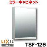 【最大44倍スーパーセール】【在庫あり】INAX TSF-126 ミラーキャビネット 洗面所 収納 LIXIL[☆★【あす楽関東】]