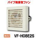 【最大43倍スーパーセール】マックス VF-H08E2S 排気ファン(壁付) パイプ用排気ファン 隠しON/OFFスイッチ付[〒]