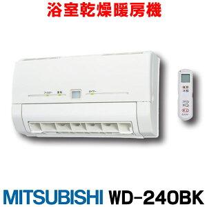WD-240BK