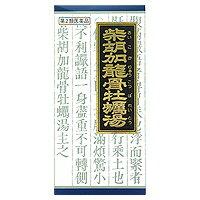 【第2類医薬品】【クラシエ】柴胡加竜骨牡蛎湯エキス顆粒 45包(さいこかりゅうこつぼれいとう)