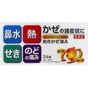【第(2)類医薬品】【クニヒロ】総合かぜ薬A 24個入PTP包装