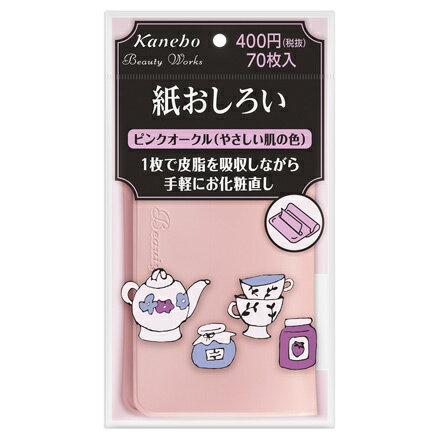 紙おしろい / ピンクオークル / 70枚