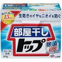 【ライオン】部屋干しトップ除菌EX 900g