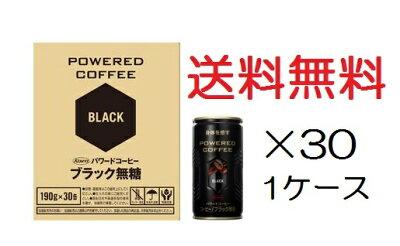 【送料無料(沖縄・離島を除く)・数量限定】【興和】コーワ パワードコーヒー ブラック 190g…