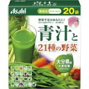 【アサヒ】青汁と21種の野菜 20袋【大分県産 大麦若葉使用】※発送完了までに3〜4日、お時間を頂きます。 その1