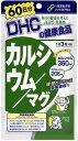 【DHC】カルシウム/マグ(60日分)180粒 その1
