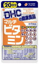 【DHC】マルチビタミン(20日分)20粒