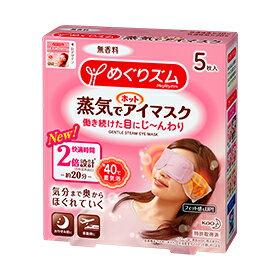 花王 めぐりズム 蒸気でホットアイマスク 無香料 [5枚]人気商品につき品切れの場合はご了承下さい。