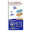 【第3類医薬品】【皇漢堂製薬】ネオビタホワイトCプラス「クニヒロ」 240錠