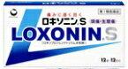 【第1類医薬品】【第一三共ヘルスケア】ロキソニンS12錠 ※要メール確認※【医薬品の情報提供メール】をご返信いただいてからの発送となります。予めご了承下さいませ。