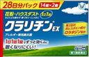 【第2類医薬品】大正製薬 クラリチンEX 28日分(14錠×2) ※セルフメディケーション税制対象商品