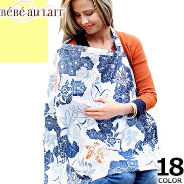 ベベオレ 授乳ケープ ワイヤー入り ポンチョ ストール ナーシングカバー 出産祝い Bebe au Lait [メール便発送][名入れ可]