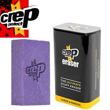 クレップ プロテクト CREP PROTECT シューケア スニーカー 靴 スエード クリーナー 汚れ落とし 消しゴム シューズ用イレイザー 6065-29140 [メール便発送]