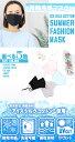 [7月14日から順次出荷] マスク 冷感 冷感マスク 洗える 夏用マスク 接触冷感 夏 マスク 夏用 涼しい UVカット ひんやり 4枚セット 洗えるマスク 大人 個包装 白 黒 ホワイト グレー ブラック [ゆうパケ発送] 2