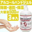 アルコール除菌 500ml 3本セット 大容量 アルコール エタノール アルコールジェル ハンドジェル 除菌ジェル 手 手指 除菌 洗浄 保湿 速乾性 ポンプタイプ