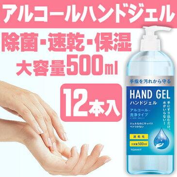 アルコール除菌 大容量 500ml 12本セット アルコール エタノール アルコールジェル ハンドジェル 除菌ジェル 手 手指 除菌 洗浄タイプ 速乾性 ポンプタイプ