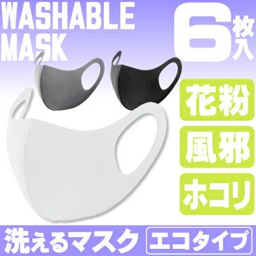 マスク 洗える 洗えるマスク 6枚セット 大人用 子供用 立体 ポリウレタン 個包装 花粉症 小さめ 白色 黒色 ホワイト ブラック グレー [ゆうパケ発送]