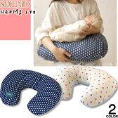 ソレイアード SOULEIADO NAOMI ITO ナオミイトウ 日本製 ママ&ベビークッション 授乳クッション 抱き枕 クッション 新生児 出産祝い MOGU マーナ好きにも