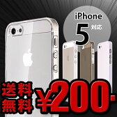 [送料無料] iPhone5 iPhone5s ケース 透明 カバー クリア クリアケース [メール便発送]