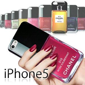 [送料無料] iphone5 ケース シャネル CHANEL ネイル 香水 パロディ [アウトレット][メール便発送]
