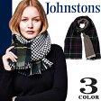 [最終SALE20,520円→9,990円] ジョンストンズ Johnstons 正規品 ダブルフェイス カシミア ウール ストール マフラー ブロックチェック タータンチェック 無地 WB001004 [S]