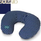 ソレイアード SOULEIADO 日本製 ママ&ベビークッション 授乳クッション 抱き枕 クッション 新生児 出産祝い MOGU マーナ好きにも