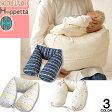 BOBO ボボ NAOMI ITO ナオミイトウ Hoppetta ホッペッタ 日本製 ママ&ベビークッション ロングフレックス 足しわた付き 授乳クッション 抱き枕 妊婦 クッション 新生児 出産祝い MOGU マーナ好きにも