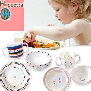 ホッペッタ Hoppetta ボボ BOBO 日本製 ベビー 食器 セット 女の子 男の子 プレート ハッピーミールセット 新生児 出産祝い [S]