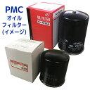 PMCオイルフィルター(オイルエレメント)PO-2516 NV350キャラバン