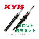 KYB補修用ショック フロント2本(左右)セット KST5289ZR&KST52...