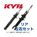 KYB補修用ショック リア2本(左右)セット KST5665R&KST5665L ...