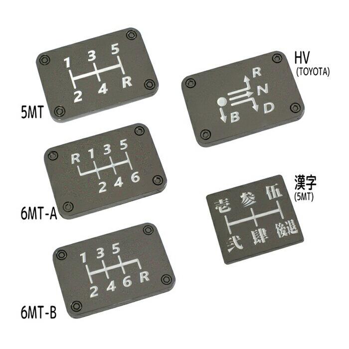 シフトパターンプレート 5MT/6MT/HV(トヨタハイブリッド)用など(漢字以外は車検対応)