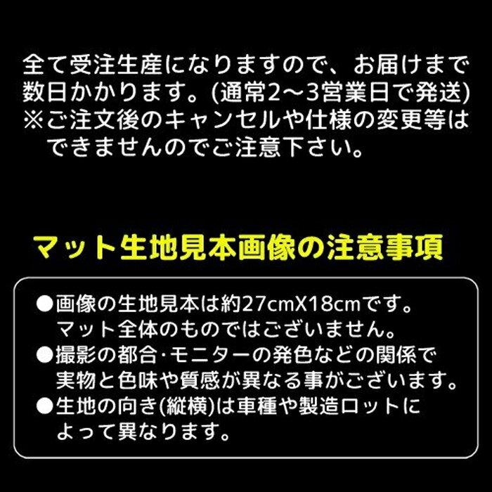 フロアマット【S-DX】ソニカ H18/6~H21/5