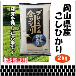 【送料無料】【当日精米】【胚芽を残したお米】岡山県産コシヒカリで作った!【プレミアム金のシャリ2kg】【お試し】