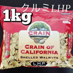 TVで話題のクルミ!CRAIN カルフォルニア産くるみ LHP 1kgチャック付袋【菓子材料 パン材料 ナ...